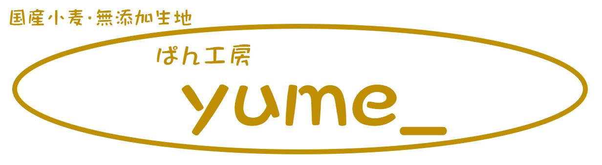 国産小麦・無添加生地 ぱん工房 yume_ (ゆめ)